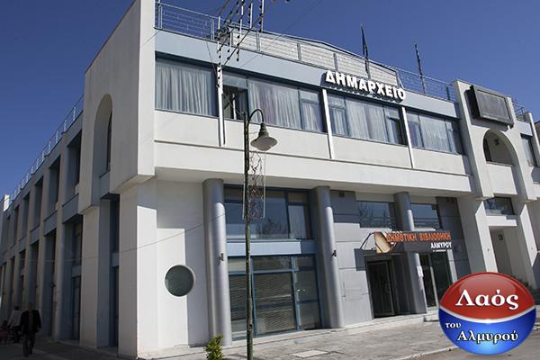 Κέντρο Κοινότητας Δήμου Αλμυρού