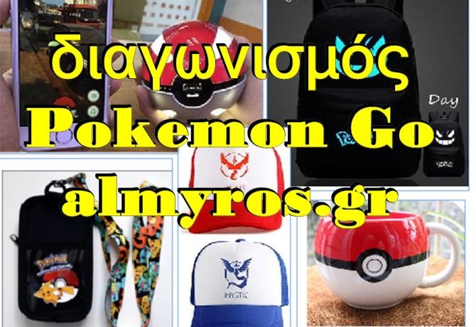 pokemon 2016 almyros.gr -1