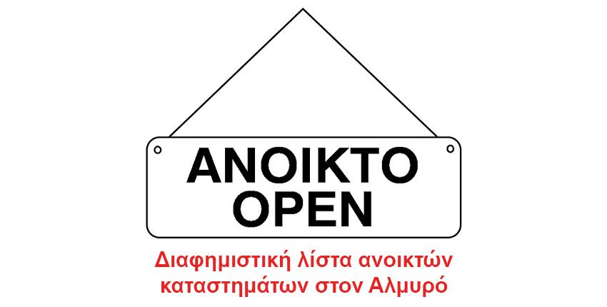 Ανοικτά καταστήματα