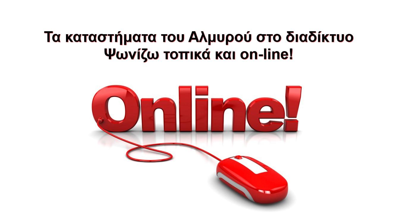 online καταστήματα