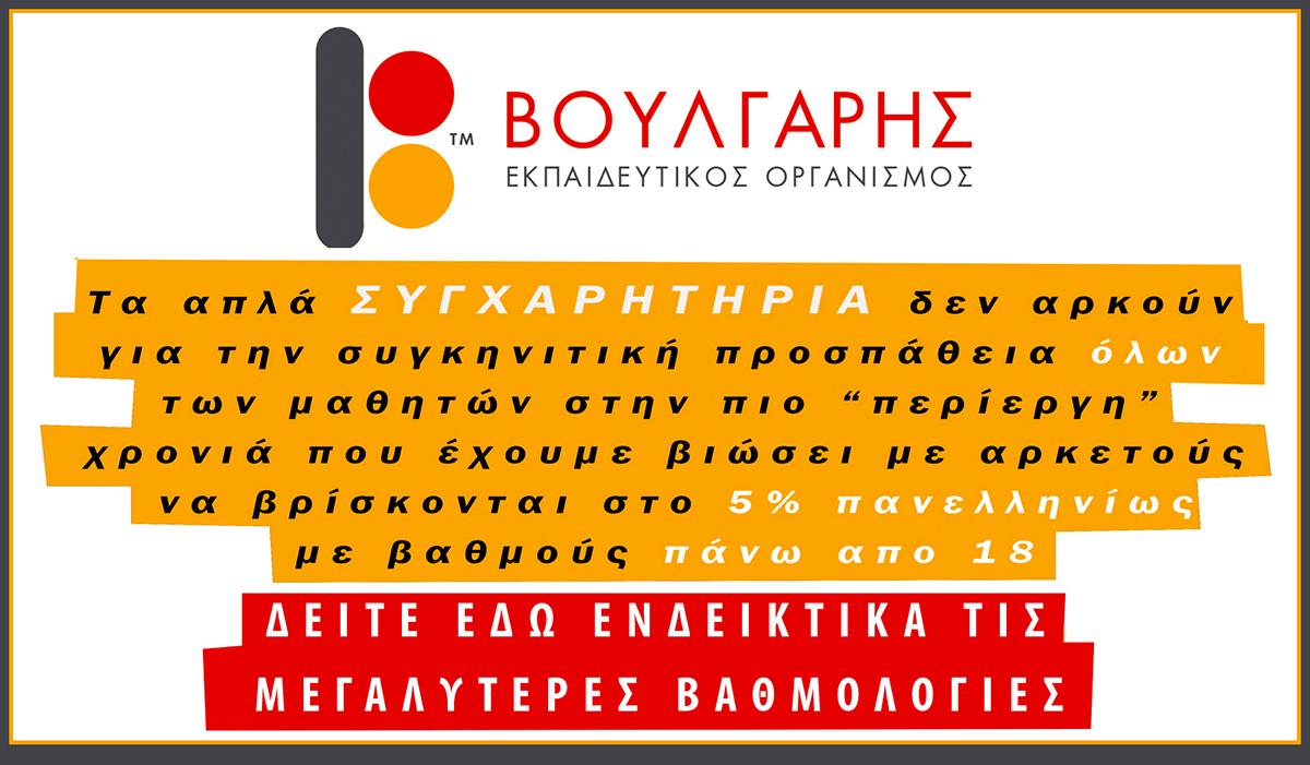 Βούλγαρης