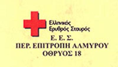 Erithros Stavros pita0001 - i - 1