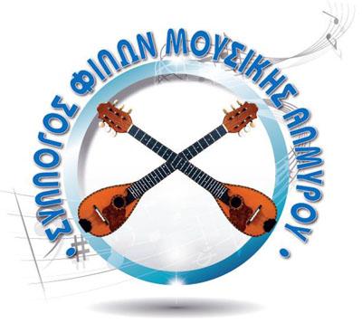 Εκδήλωση για την κοπή πίτας του Συλλόγου Φίλων Μουσικής Αλμυρού
