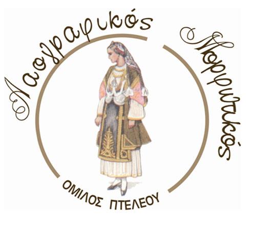 Λαογραφικός Όμιλος Πτελεού λογότυπο